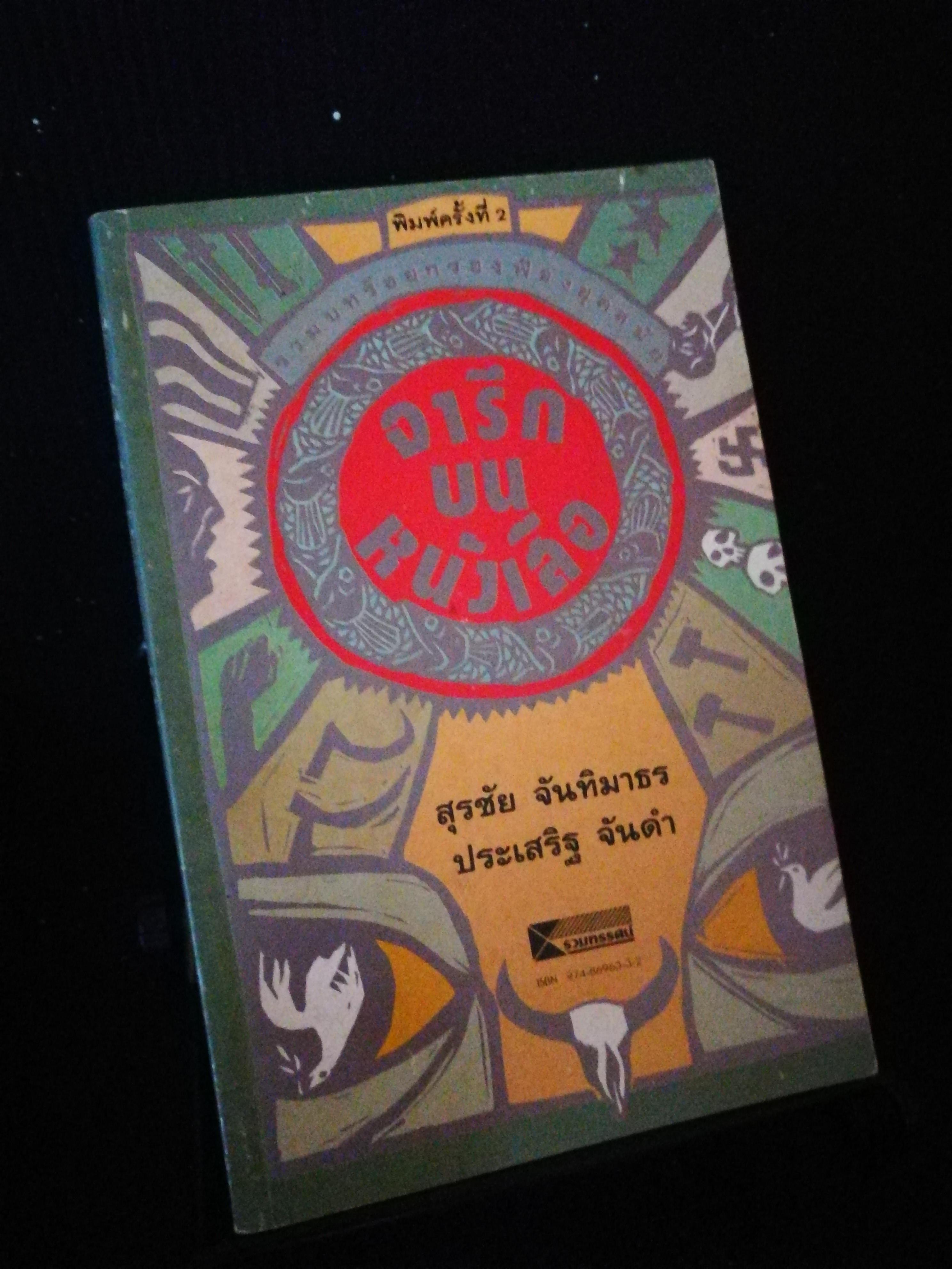 จารึกบนหนังสือ - ประเสริฐ จันดำ และ สุรชัย จันิมาธร