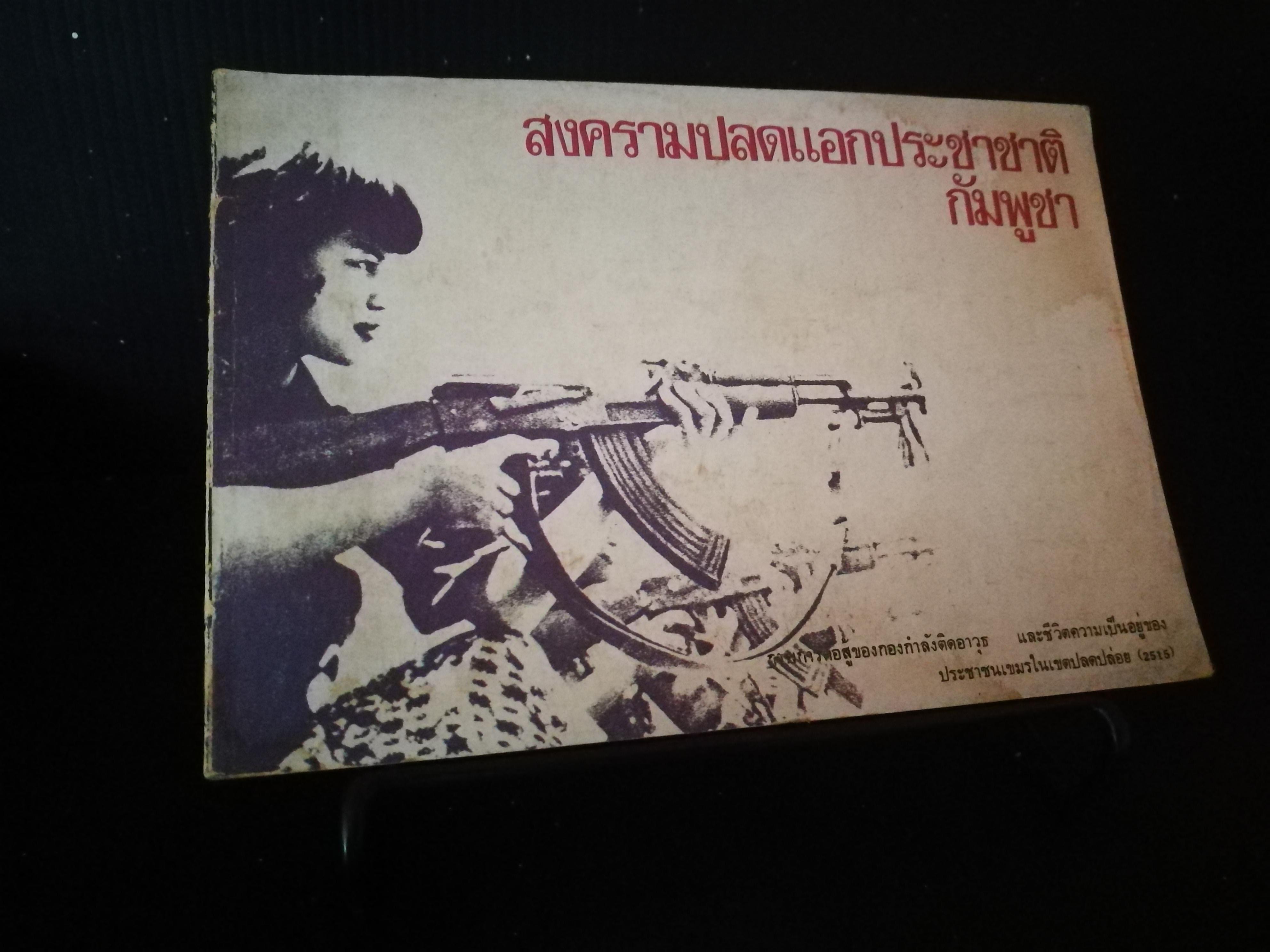 สงครามปลดแอกประชาชาติกัมพูชา