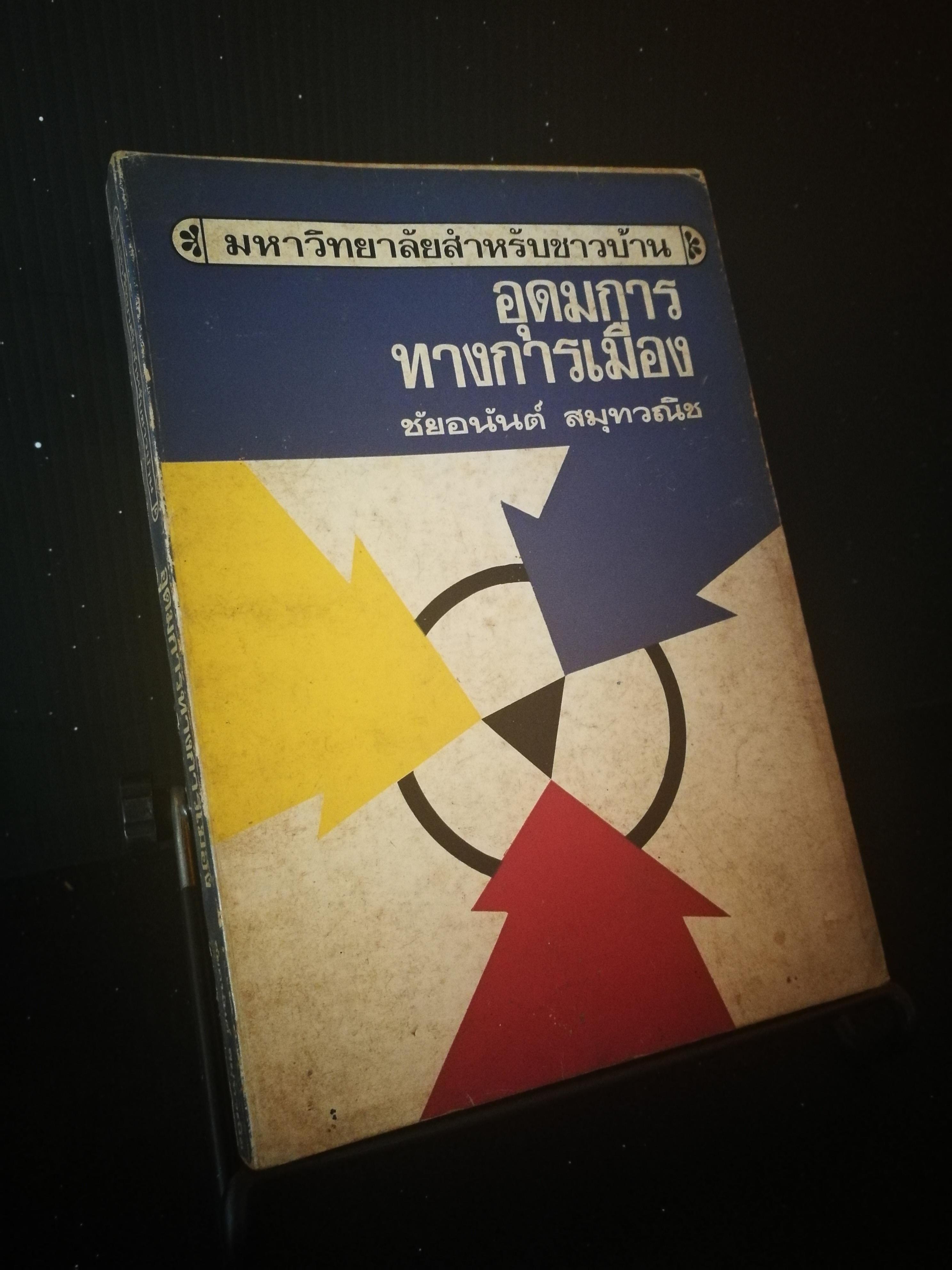 อุดมการณ์ทางการเมือง - หนังสือต้องห้าม