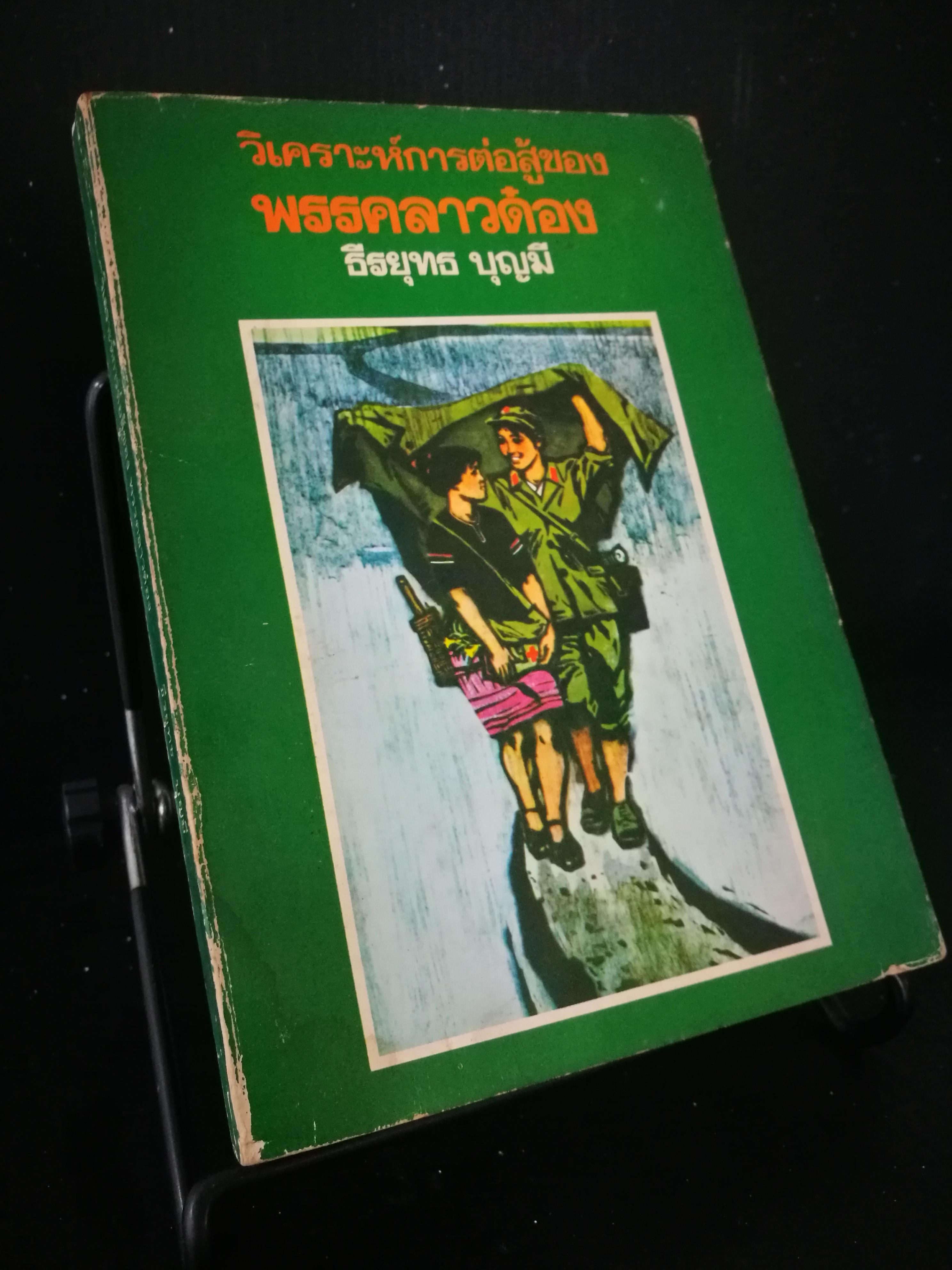 วิเคราะห์การต่อสู้ของพรรคลาวด๋อง - หนังสือต้องห้าม