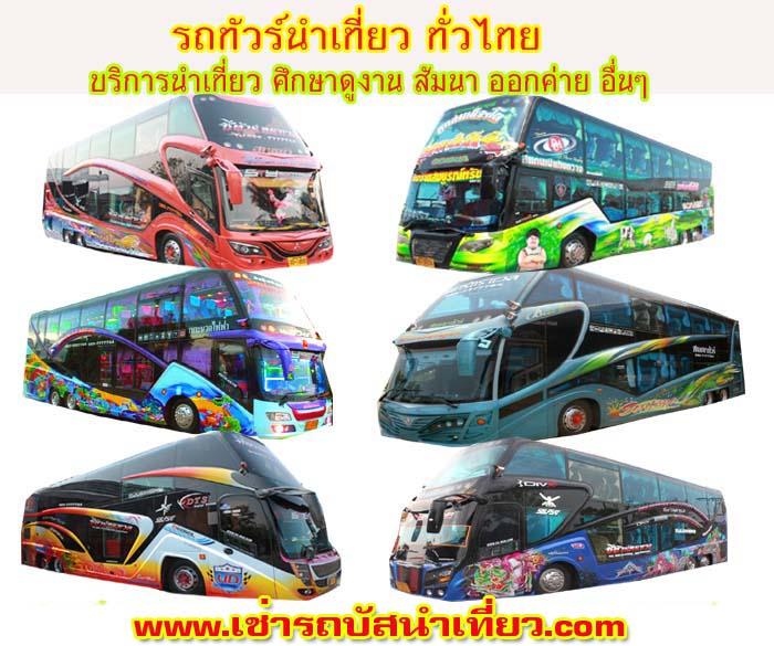เช่ารถบัสนำเที่ยว