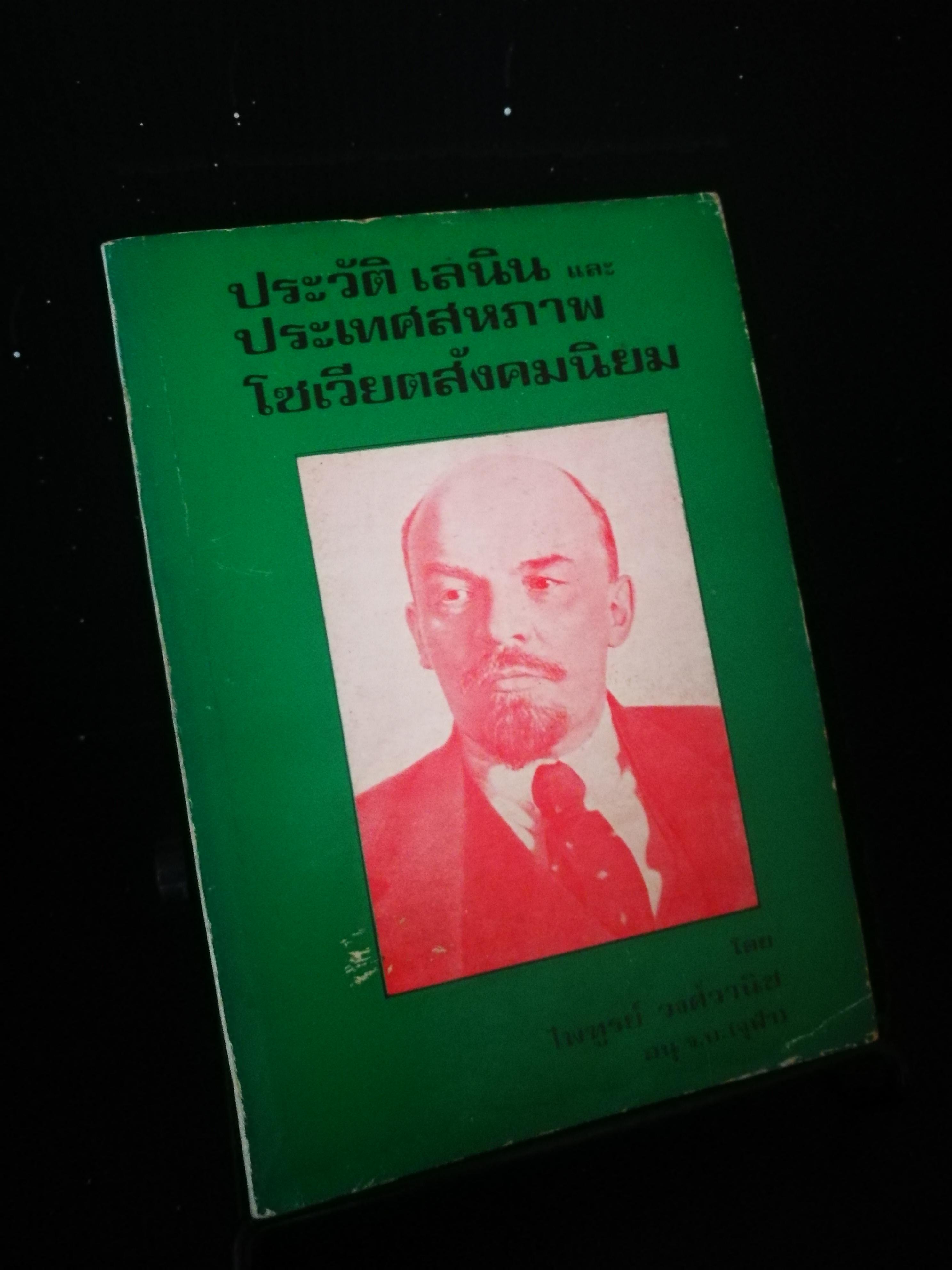 ประวัติเลนิน และประเทศสหภาพโซเวียตสังคมนิยม