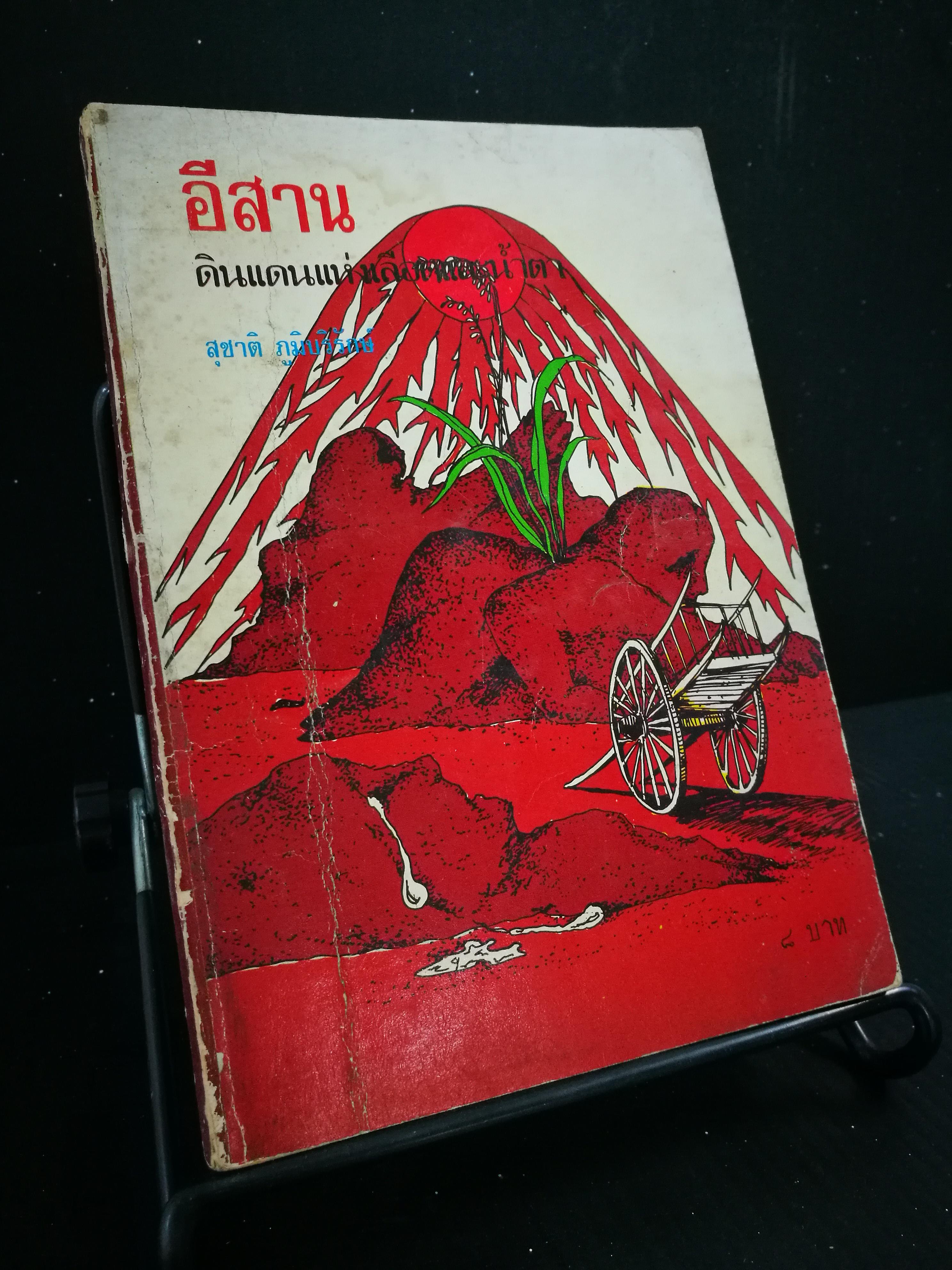อีสานดินแดนแห่งเลือดและน้ำตา - หนังสือต้องห้าม