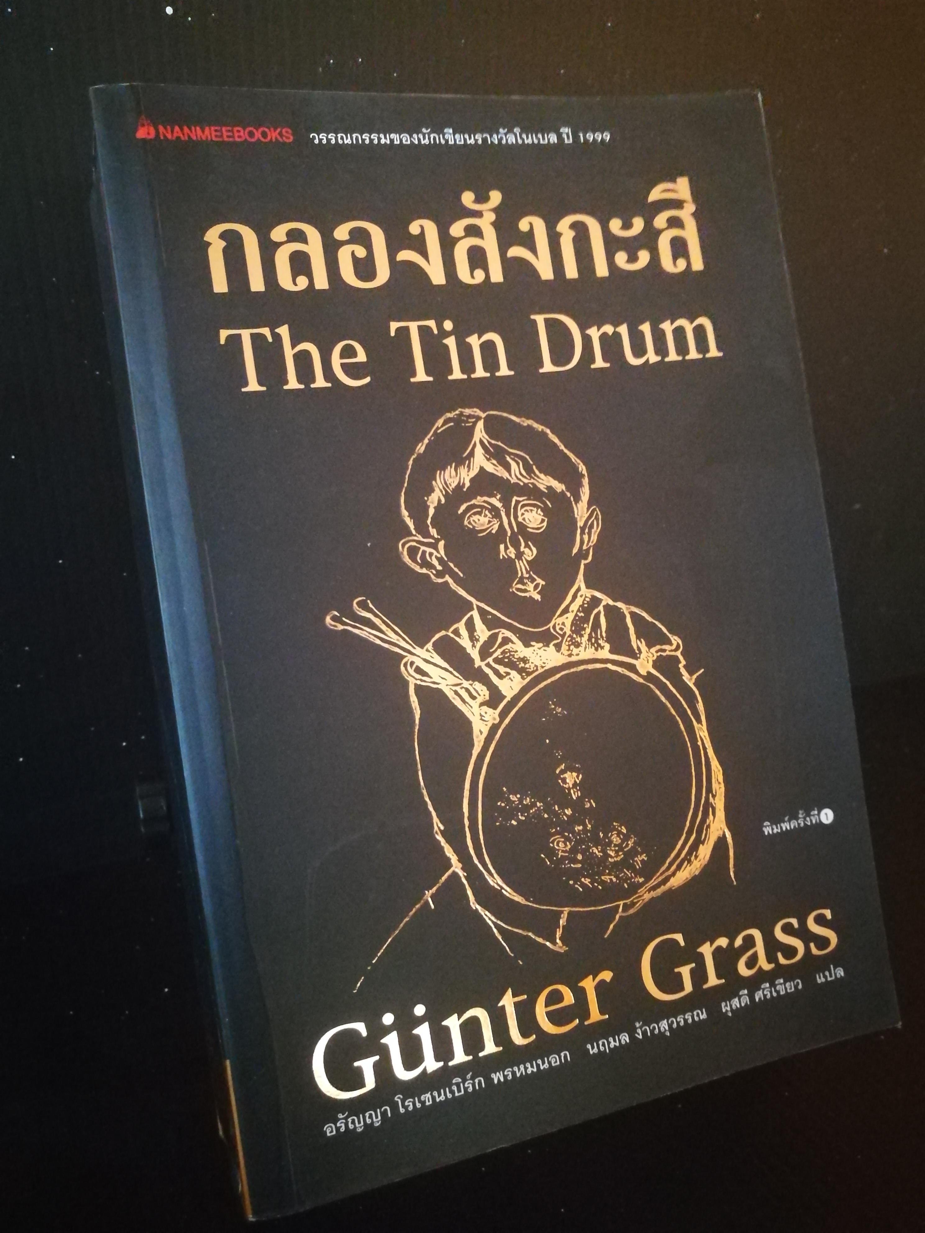 กลองสังกะสี (The Tin Drum)