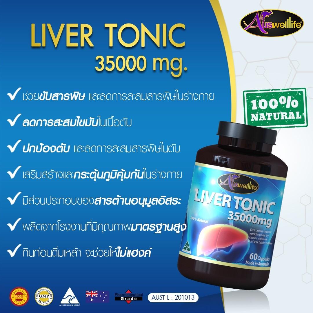 ประโยชน์ของการล้างตับด้วย Liver Tonic