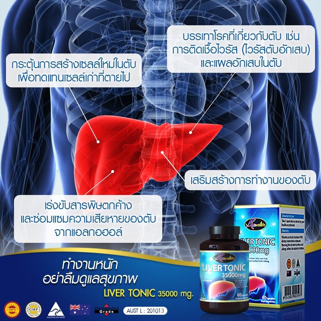 Liver Tonic ช่วยในการล้างตับ