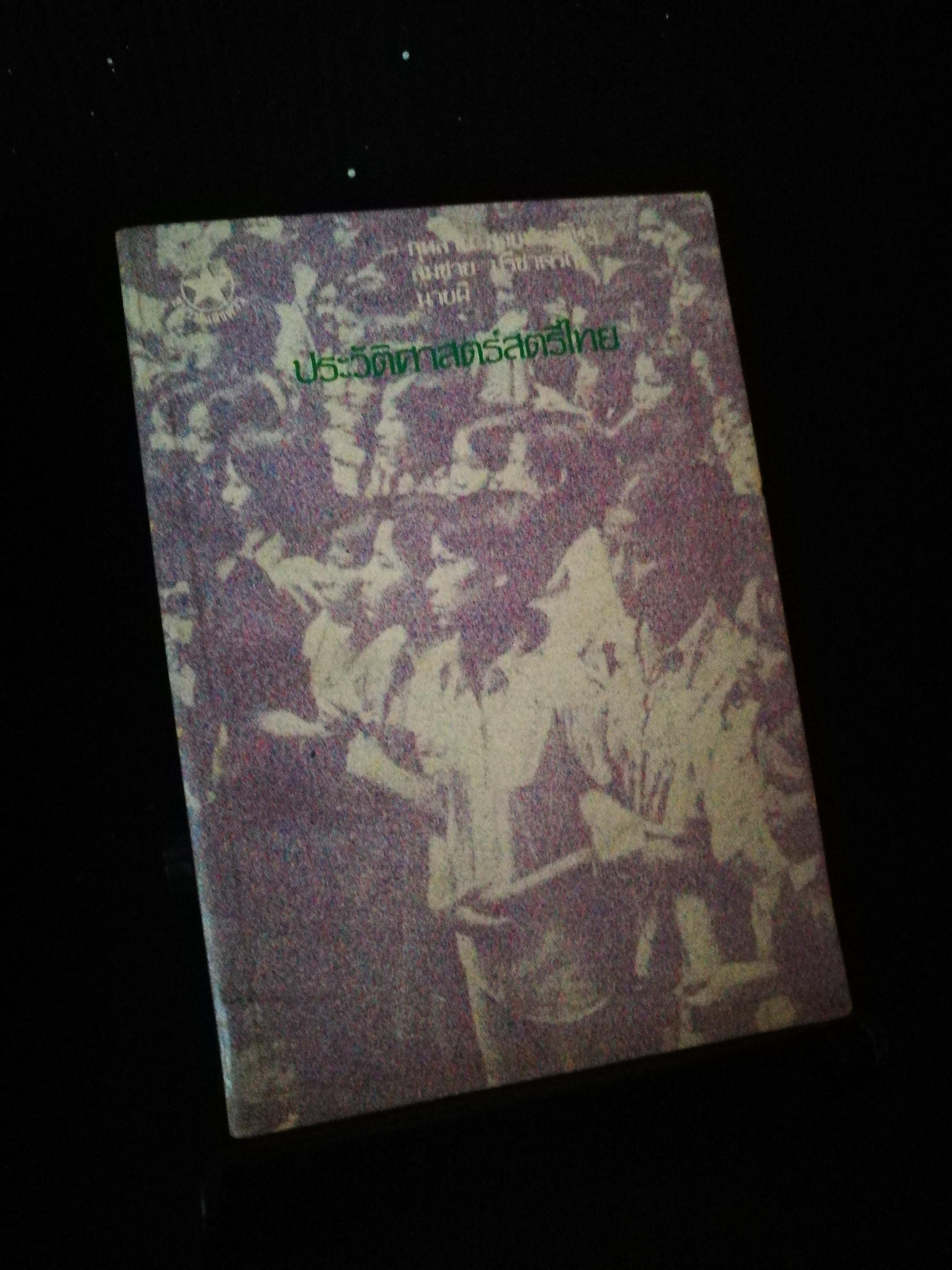 ประวัติศาสตร์สตรีไทย