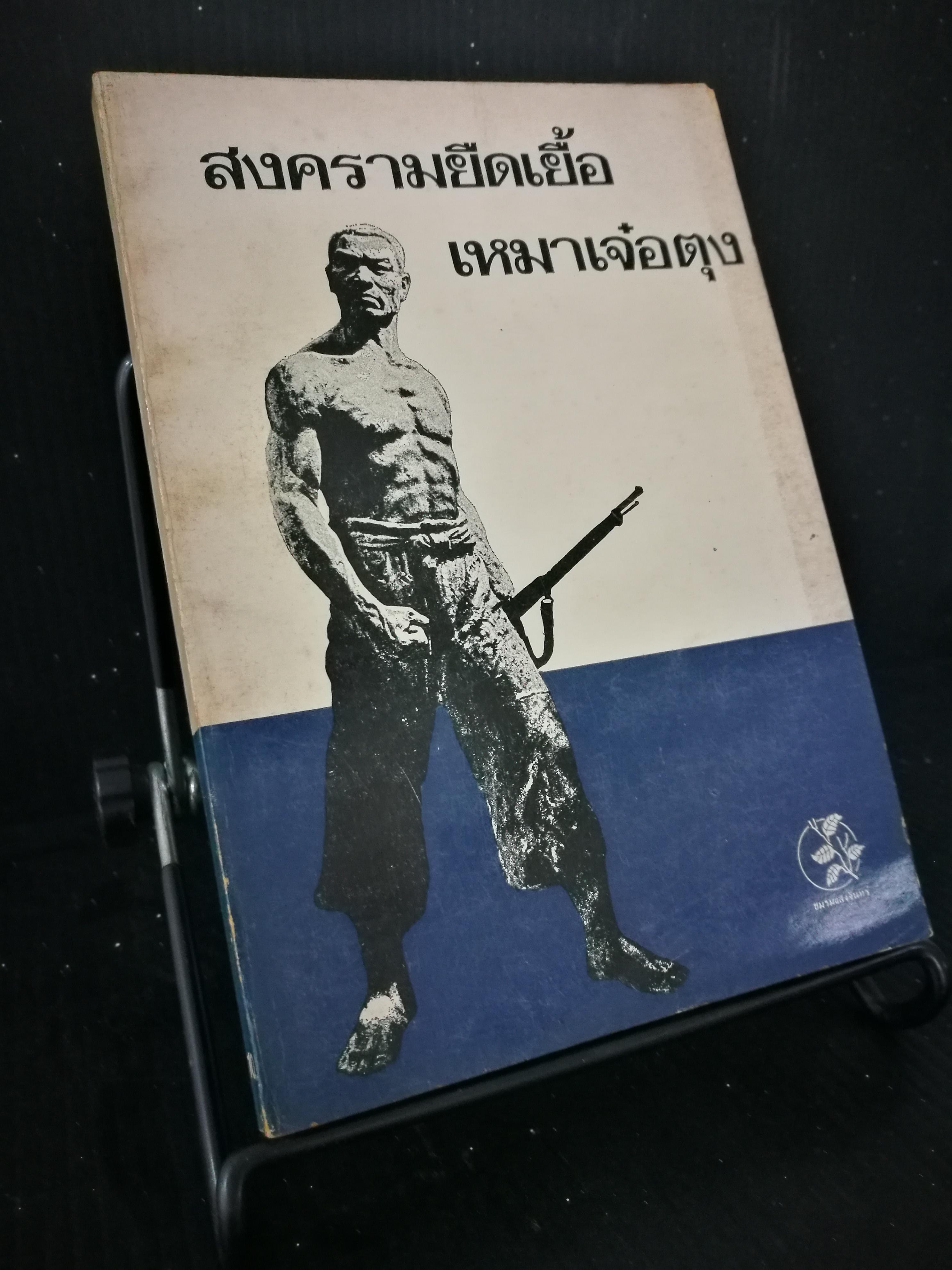 สงครามยืดเยื้อ - หนังสือต้องห้าม