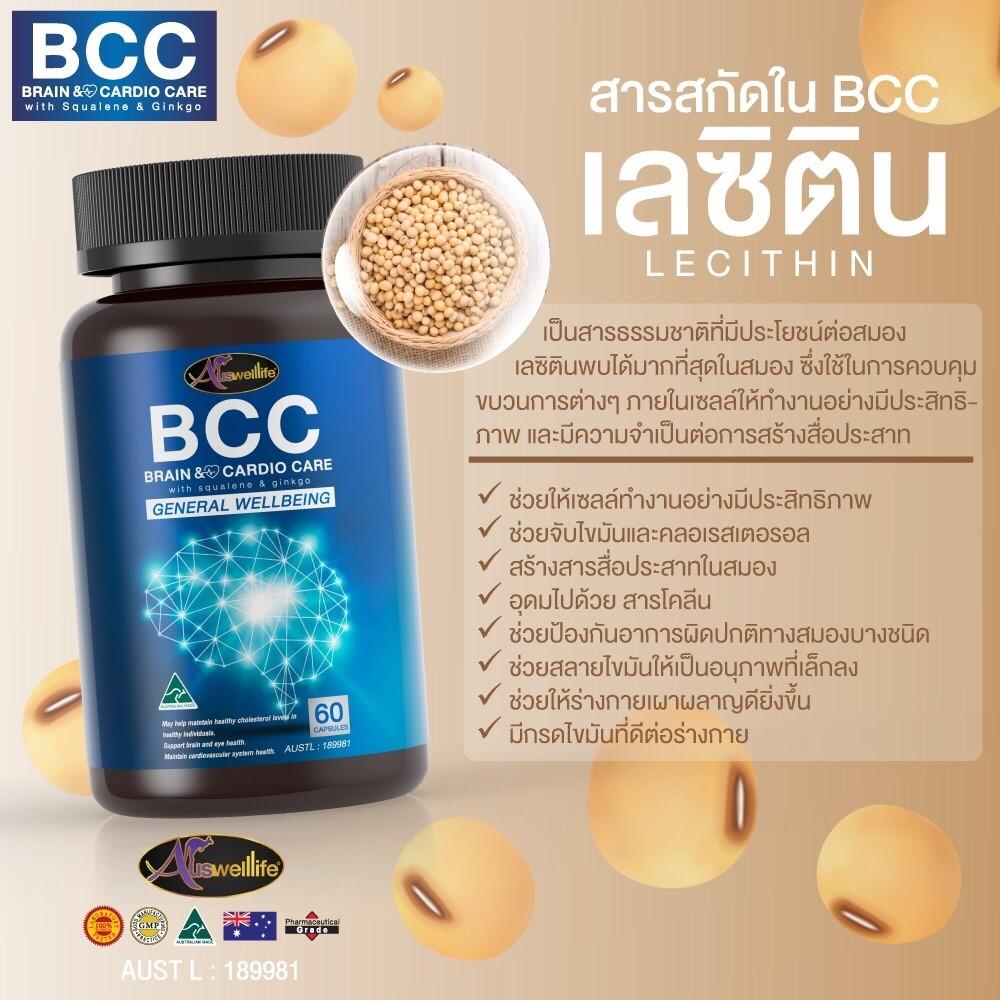 คุณประโยชน์เลเซติน ใน BCC