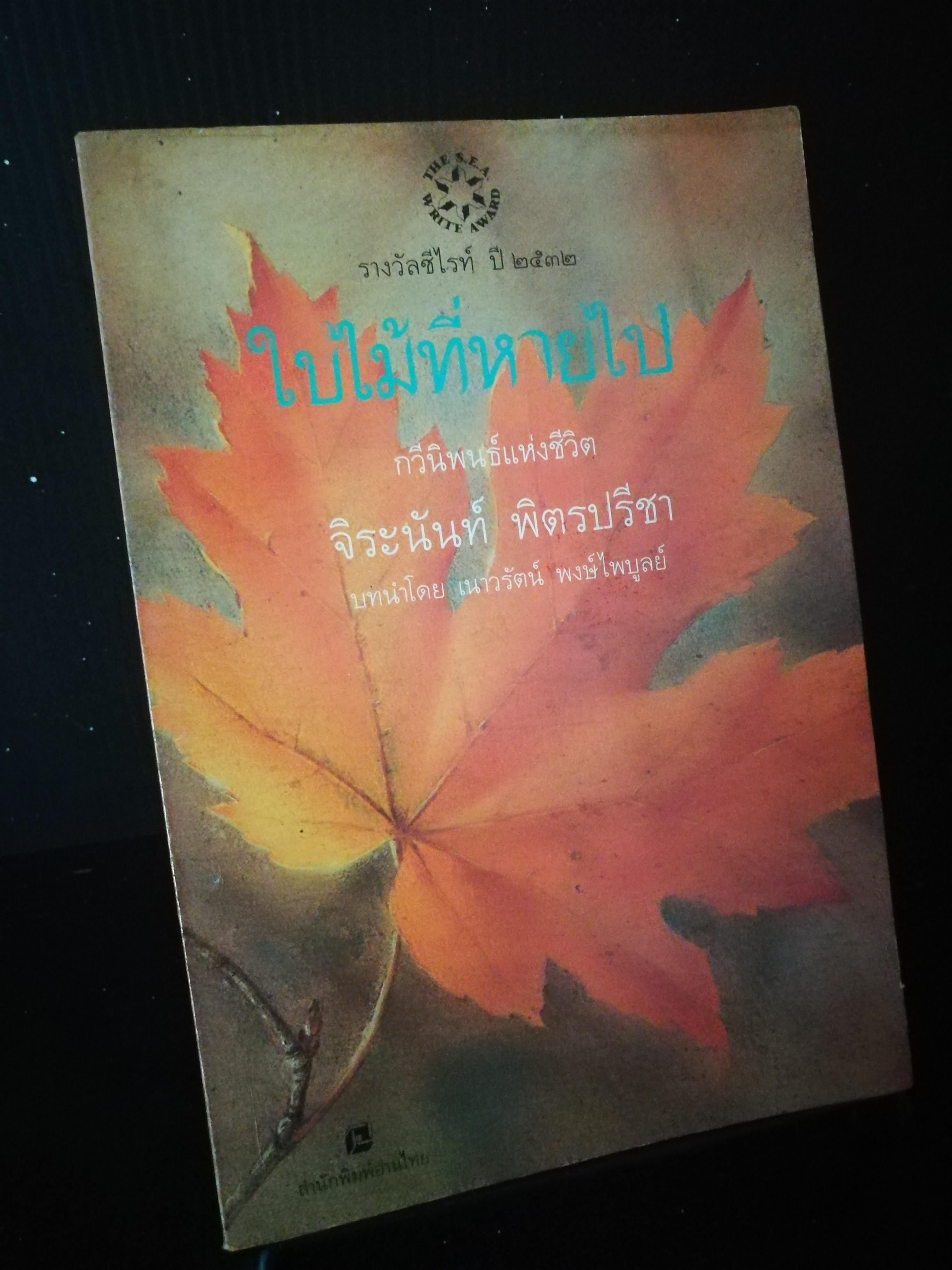 ใบไม้ที่หายไป - จิระนันท์ พิตรปรีชา