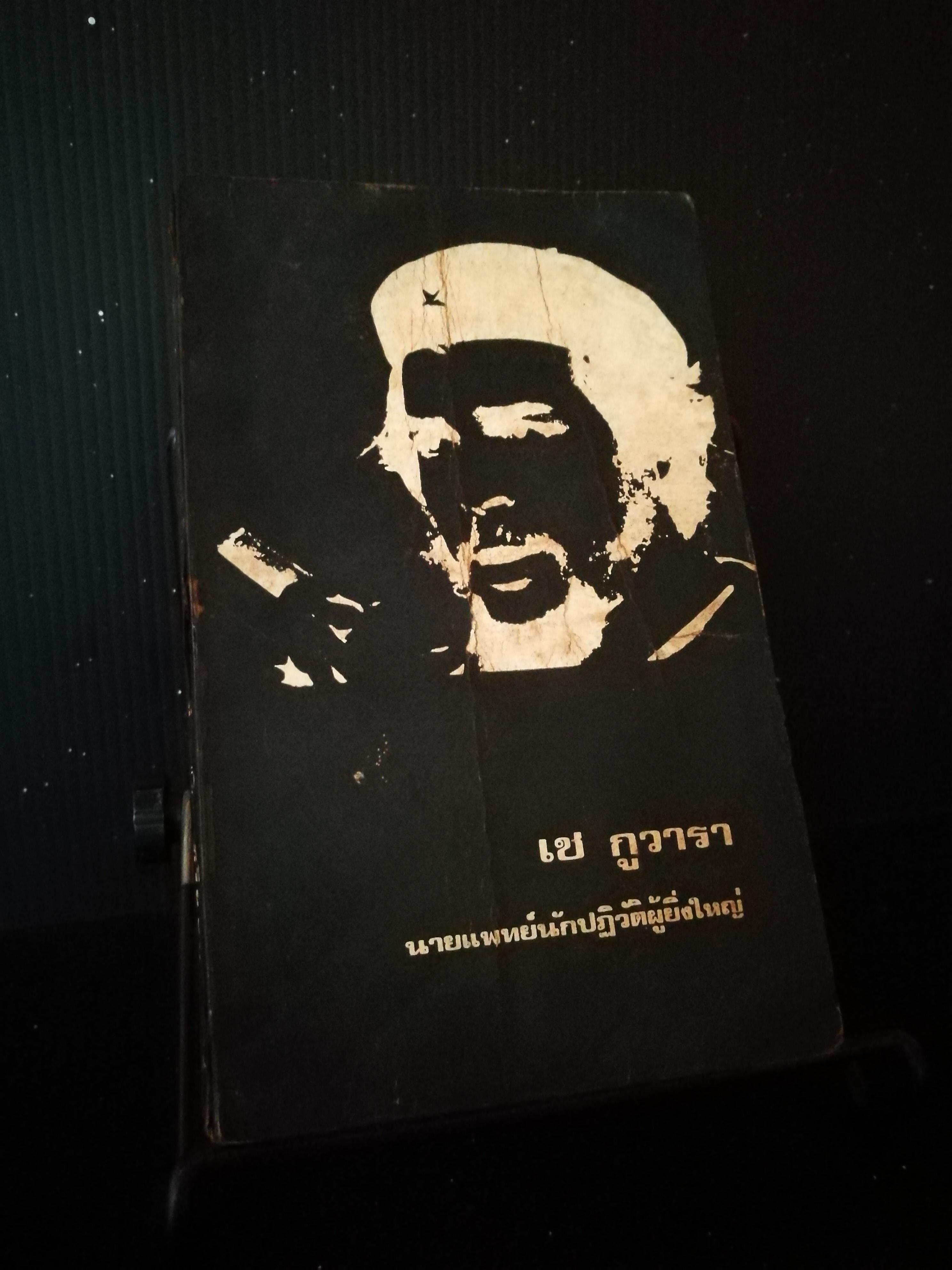 เช กูวารา : นายแพทย์นักปฏิวัติผู้ยิ่งใหญ่ - หนังสือต้องห้าม