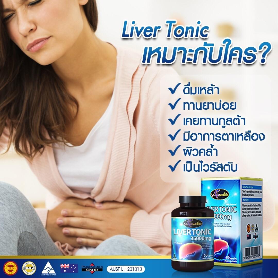Liver Tonic เหมาะกับใคร