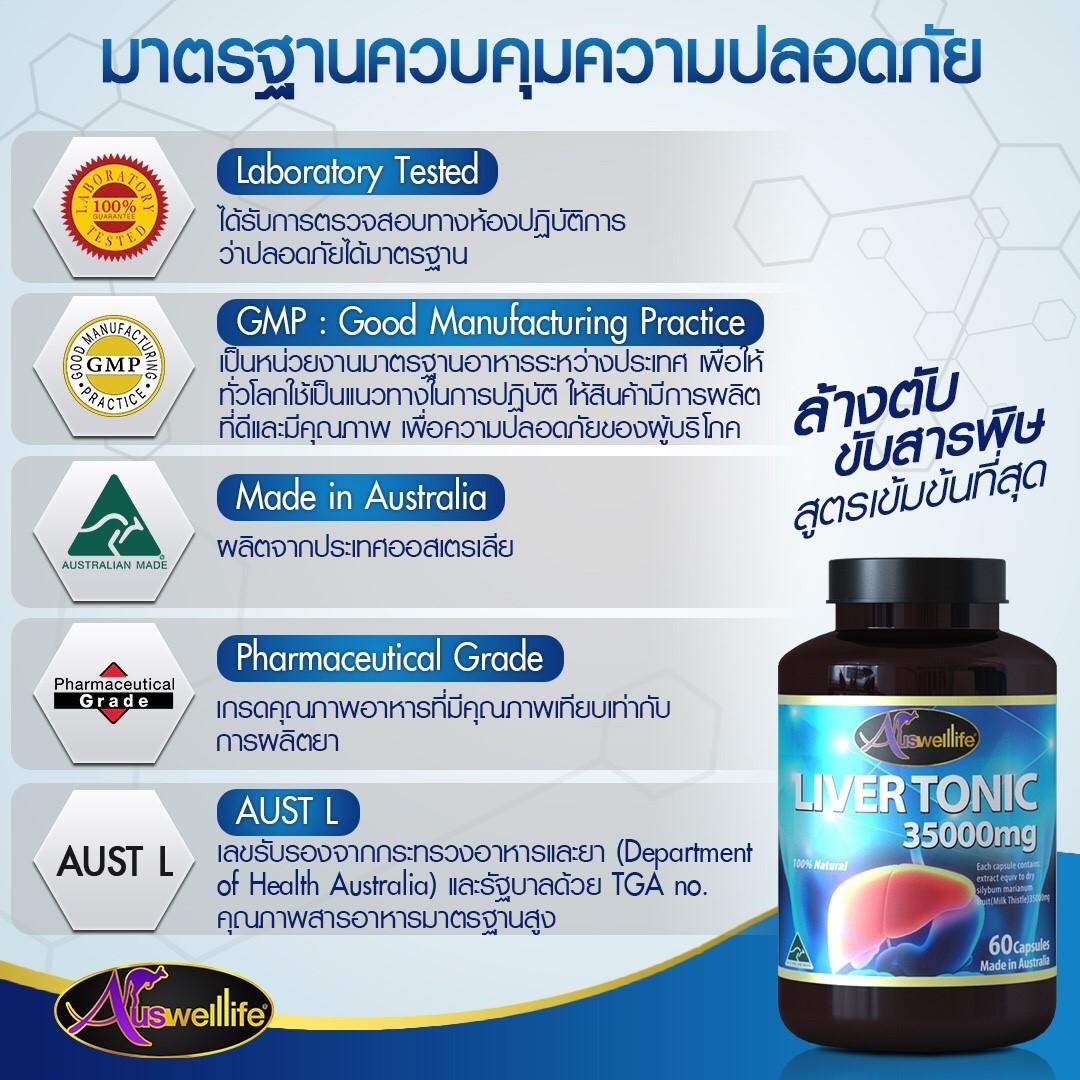 มาตราฐานควบคุมการผลิตล้างตับ Liver Tonic Auswelllife