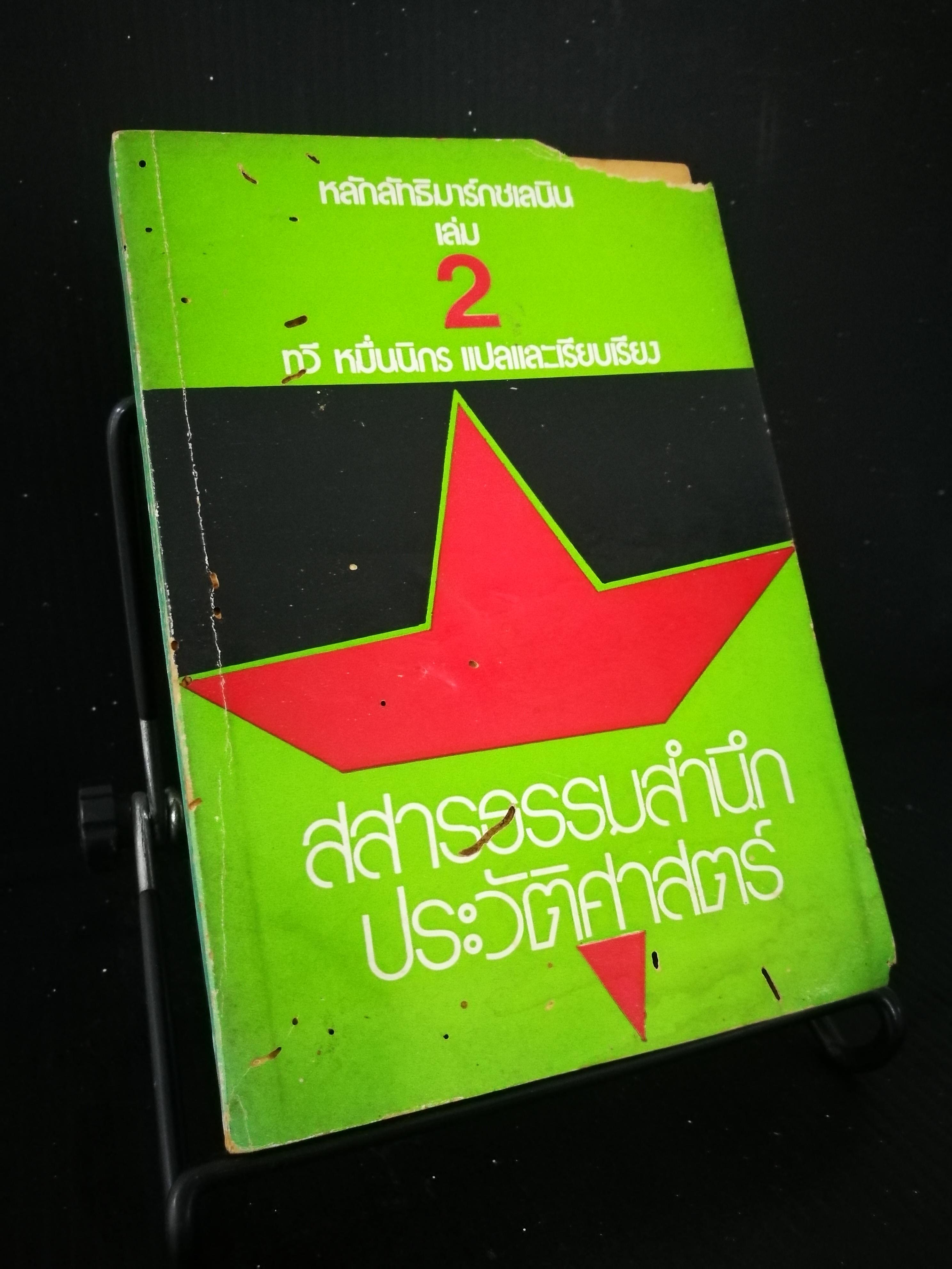 หลักลัทธิมาร์กซเลนิน เล่ม2 - หนังสือต้องห้าม