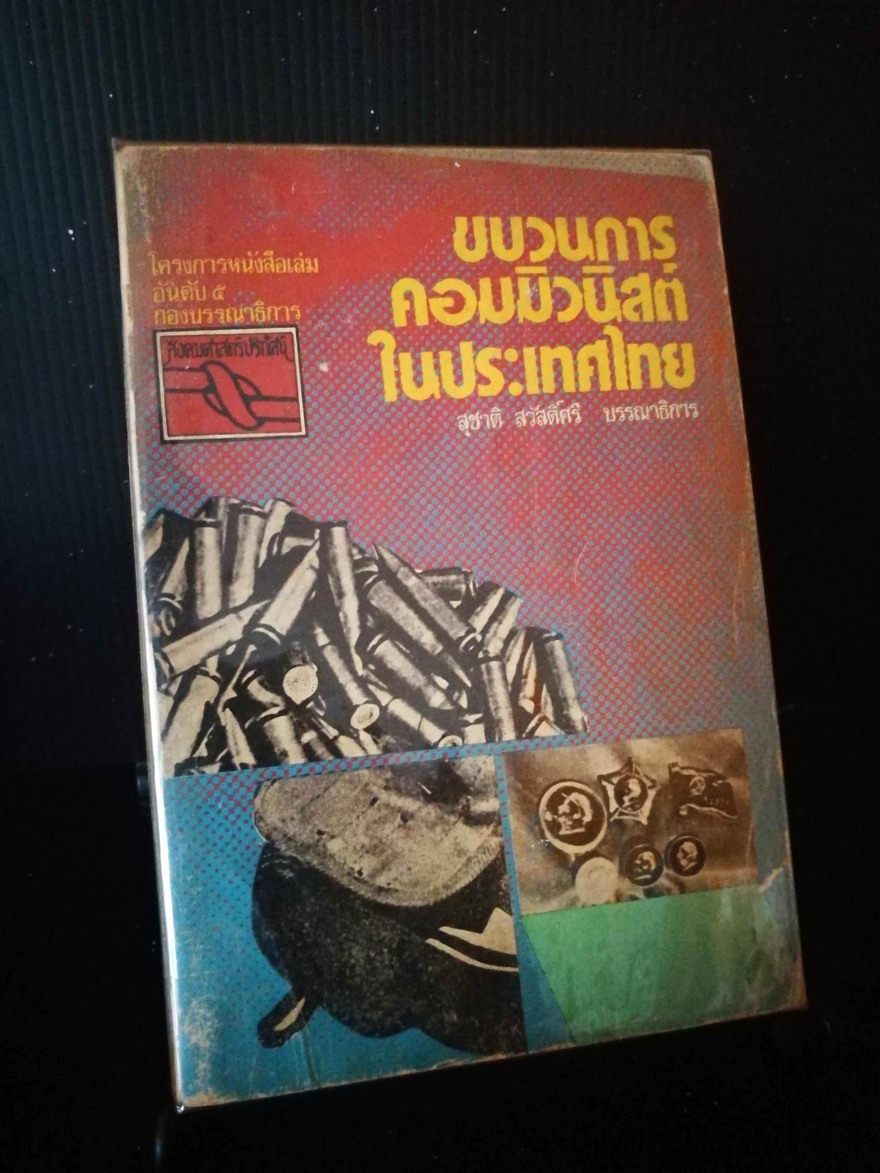 ขบวนการคอมมิวนิสต์ในประเทศไทย (หนังสือต้องห้าม)