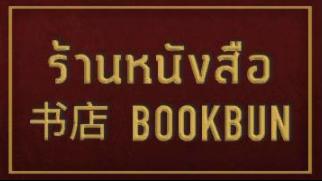 ร้านหนังสือ BookBun หายากน่าสะสม