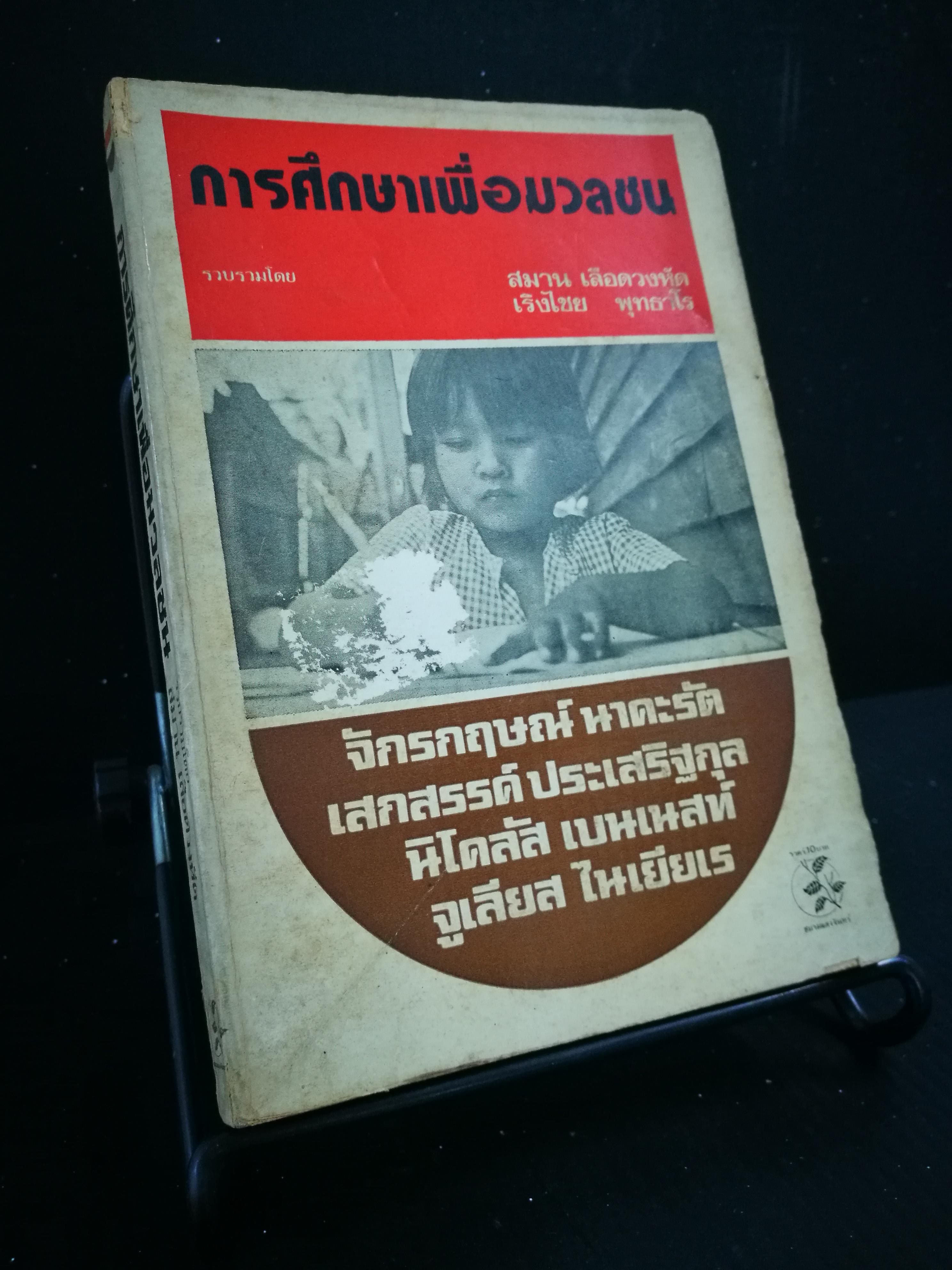 การศึกษาเพื่อมวลชน - หนังสือต้องห้าม