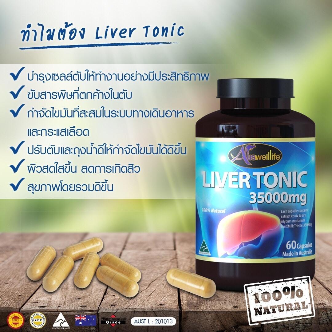 ทำไมต้องล้างตับด้วย Liver Tonic
