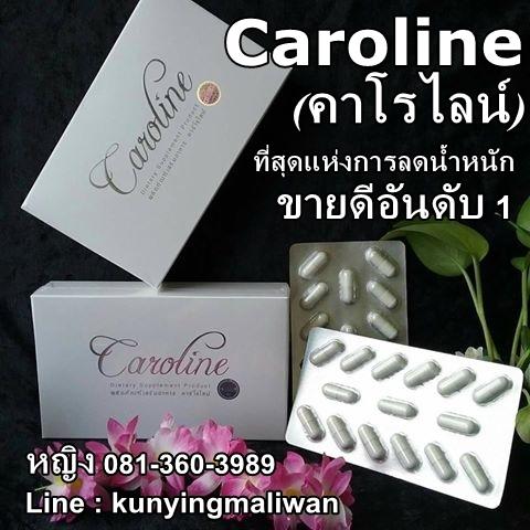 Caroline (คาโรไลน์)