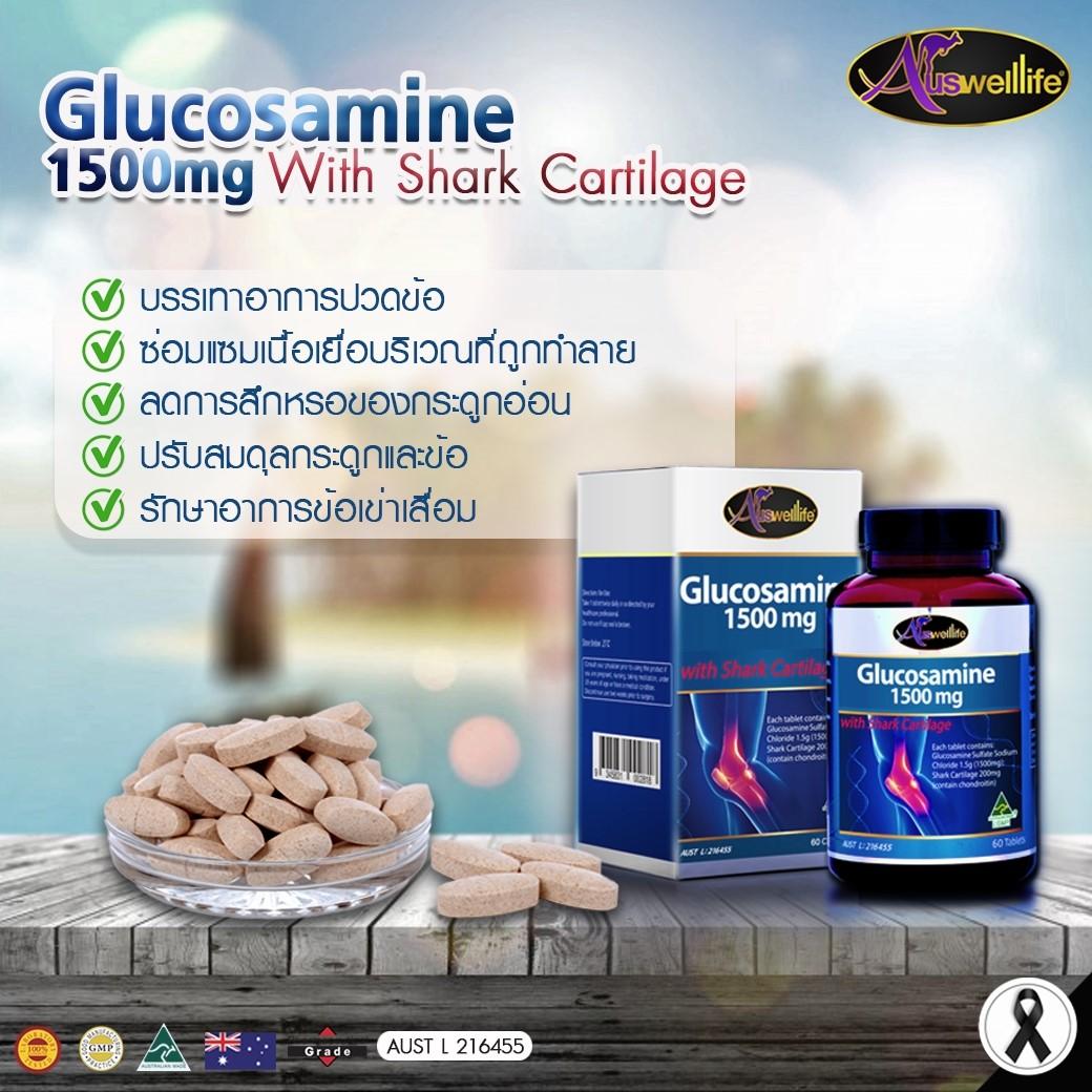 คุุณประโยชน์ของกลูโคซามีน