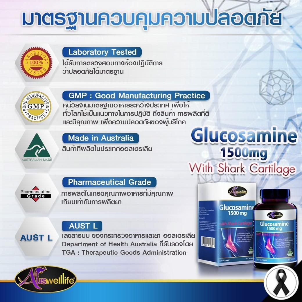 กลูโคซามีนได้รับมาตราฐานควบคุมความปลอดภัย