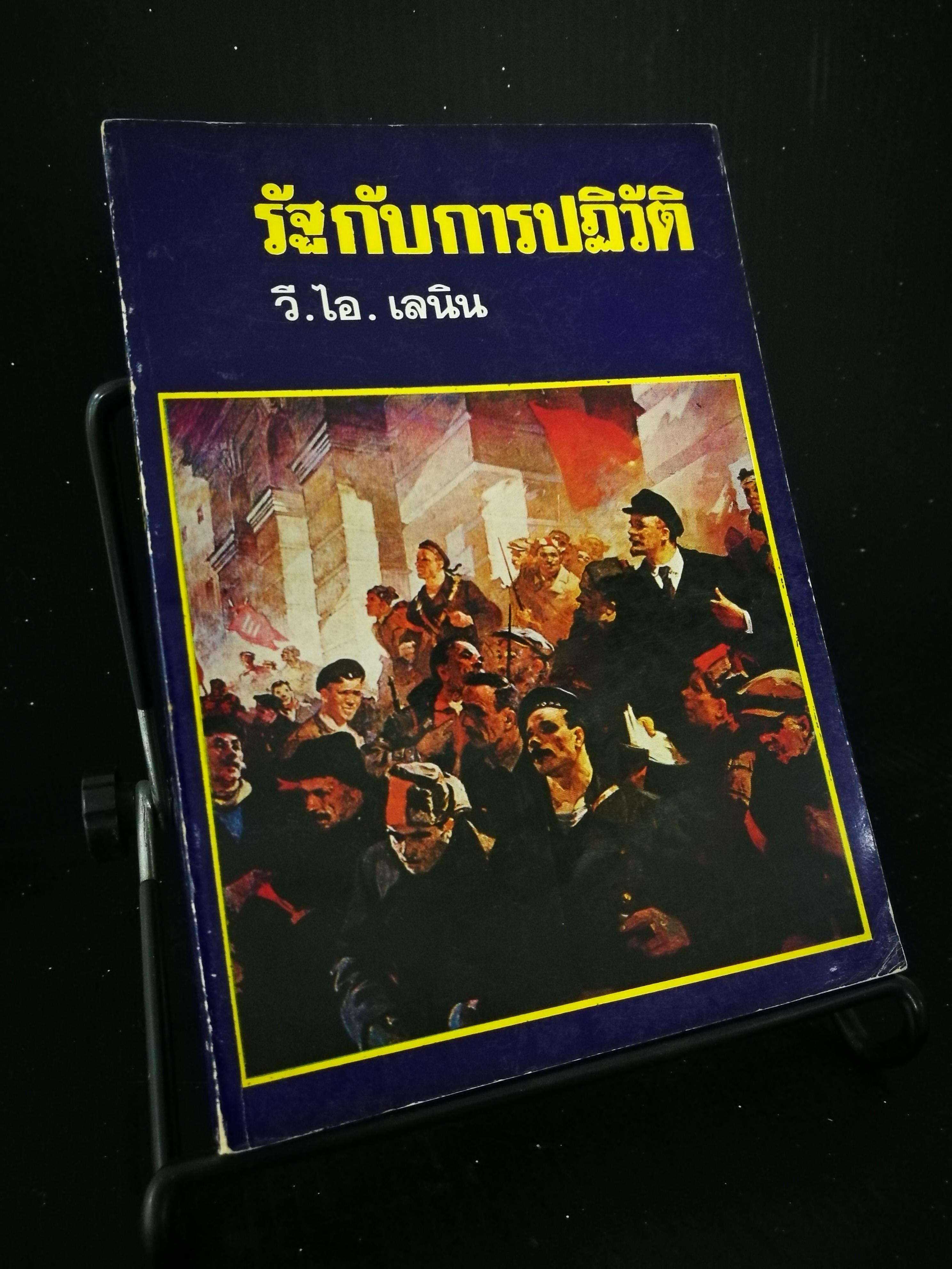 รัฐกับการปฏิวัติ - หนังสือต้องห้าม