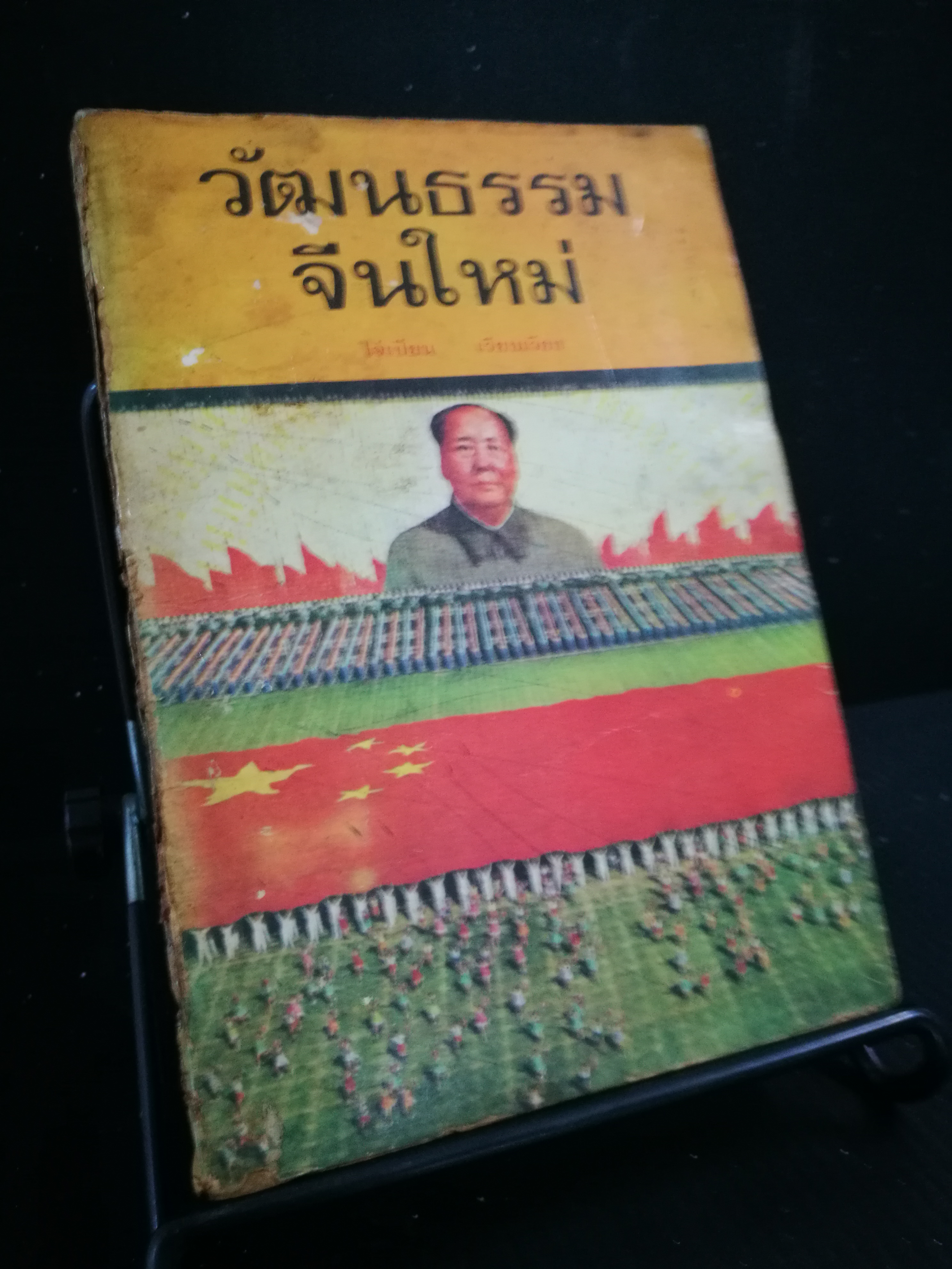 วัฒนธรรมจีนใหม่ - หนังสือต้องห้าม
