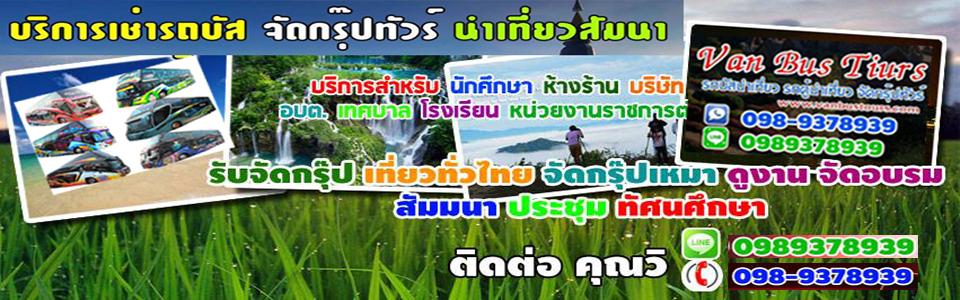 เที่ยวไทย ทัวร์ราคาถูก