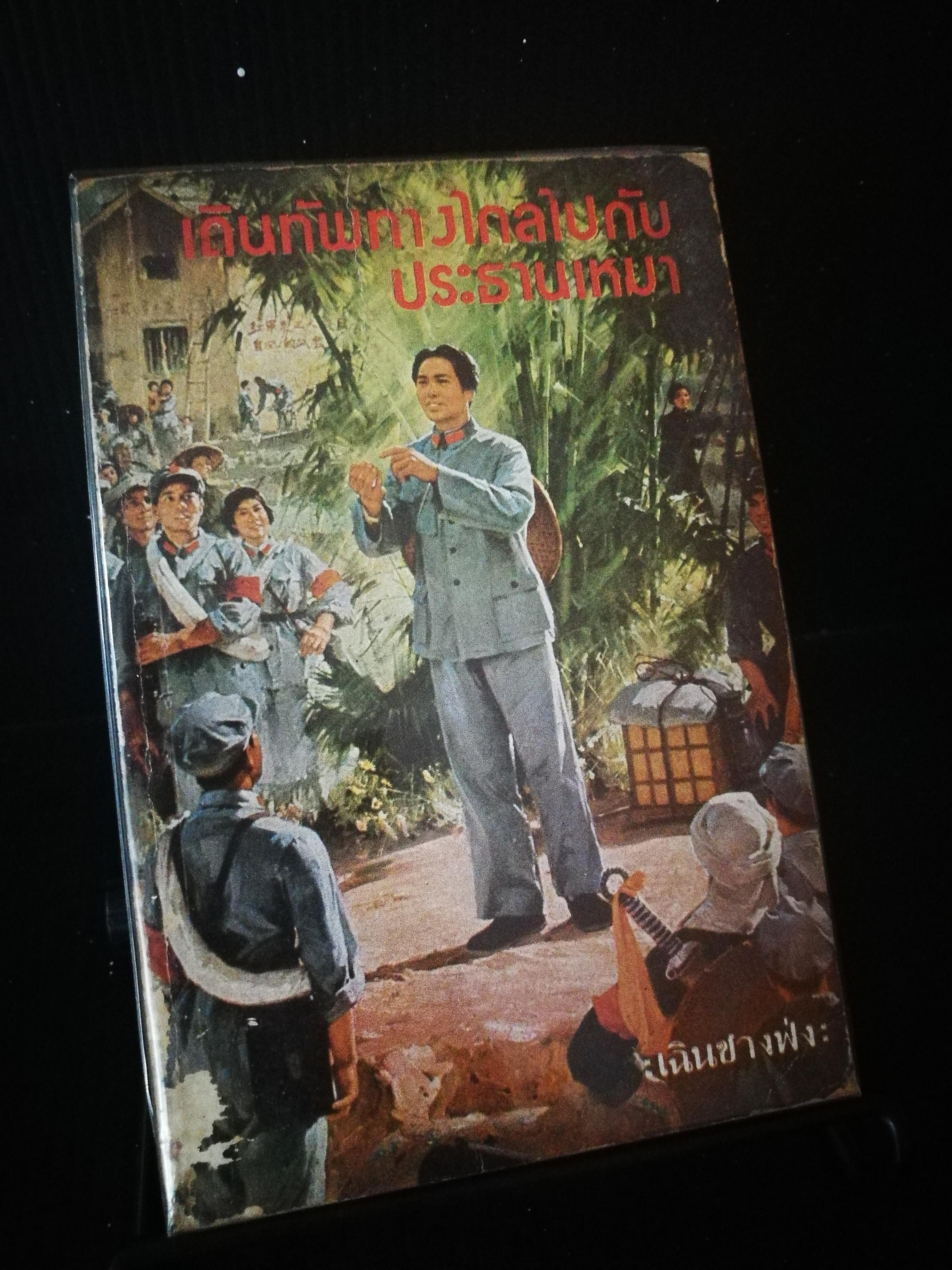 เดินทัพทางไกลไปกับประธานเหมา - หนังสือต้องห้าม