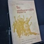 จีน: แผ่นดินแห้งการปฏิวัติตลอดกาล - หนังสือต้องห้าม