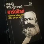ทฤษฎีเศรษฐศาสตร์มาร์กซิสต์ - หนังสือต้องห้าม