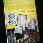 สาธารณรัฐประชาชนจีน - หนังสือต้องห้าม