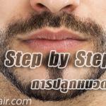 Step by Step การปลูกหนวดให้ยาว