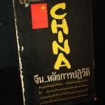 จีน..หลังการปฏิวัติ - หนังสือต้องห้าม