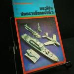 แนวโน้มสงครามโลกครั้งที่ 3 - หนังสือต้องห้าม