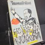 จีนคอมมิวนิสต์ - หนังสือต้องห้าม