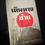 เดินทางซ้าย - หนังสือต้องห้าม