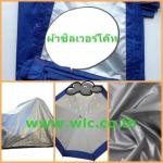ผ้าร่มซิลเวอร์โค๊ท ,PVC Silver