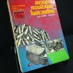 ขบวการคอมมิวนิสต์ในประเทศไทย - หนังสือต้องห้าม