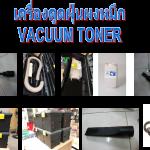 เครื่องดูดฝุ่นผงหมึก และอุปกรณ์ต่างๆ(VACUUM TONER & PARTS)
