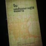 จีน แผ่นดินแห่งการปฏิวัติตลอดกาล - หนังสือต้องห้าม