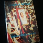 สรรนิพนธ์โฮจิมินห์ - หนังสือต้องห้าม