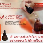 เซรั่ม Advance Serum By Suiren