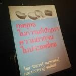 กลยุทธในการแก้ปัญหาความยากจนในประเทศไทย - หนังสือต้องห้าม