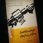แนวร่วมปลดแอกประชาชนไทย - หนังสือต้องห้าม