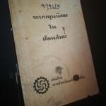 ระบบทุนนิยมในสังคมไทย - หนังสือต้องห้าม