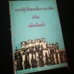 การปฏิวัติชนชั้นกรรมาชีพกับลัทธิแก้ - หนังสือต้องห้าม