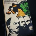 แนวทางทั่วไปของขบวนการคอมมิวนิสต์สากลเป็นอย่างไร ? - หนังสือต้องห้าม