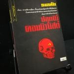 ปลุกผีคอมมิวนิสต์ - หนังสือต้องห้าม