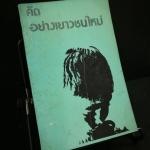 คิดอย่างเยาวชนใหม่ - หนังสือต้องห้าม